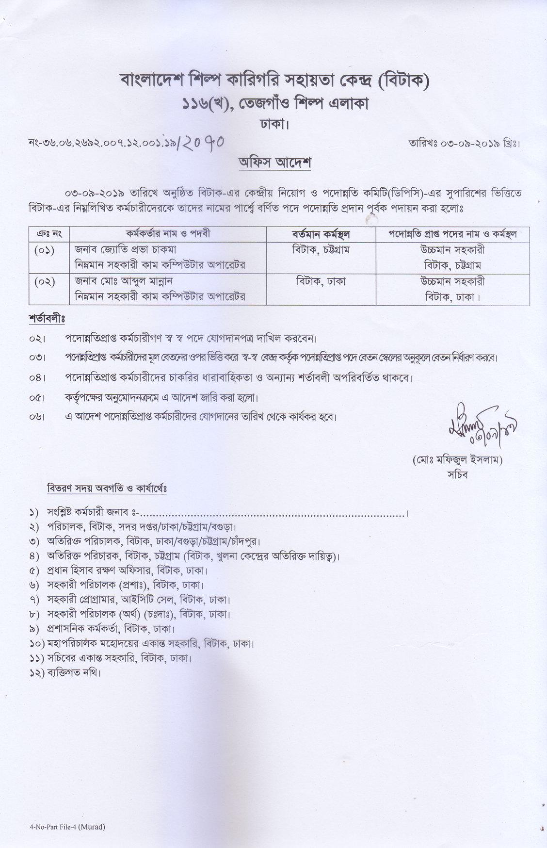 notices - বাংলাদেশ শিল্প কারিগরি
